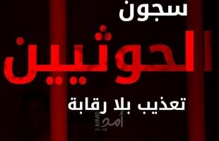 عقيل: الحوثيين ارتكبوا أكثر من (100) ألف انتهاك خلال الخمس سنوات الماضية