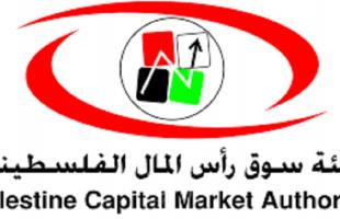 هيئة سوق رأس المال تصدر تقريرها السنوي للعام (2020)