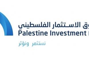 شركة أريحا الصناعية تعلن تقدم العمل في إنشاء أول مطحنةٍ للإسمنت في فلسطين