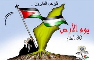 محدث (2).. قوى وشخصيات: يوم تاريخي في كفاح الشعب الفلسطيني