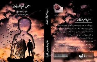 """رواية """"أم الفضل"""" السعودية تتصدر الأكثر مبيعاً"""
