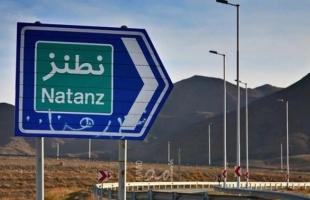 """""""الطاقة الذرية"""": إيران نصبت مزيدا من أجهزة الطرد المركزي في نطنز"""