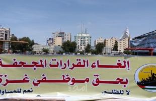غزة: اعتصام في مقر هيئة تلفزيون فلسطين وهيئة المتقاعدين العسكريين