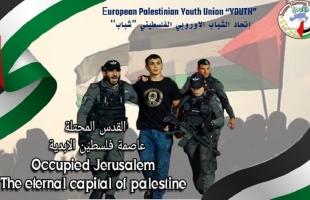 """""""إتحاد الشباب الأوروبي الفلسطيني"""" يحيي إنتفاضة الشباب الباسلة في شوارع القدس"""