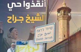 القدس: المحكمة الإسرائيلية تؤجل البت في إخلاء المنازل بحي الشيخ جراح