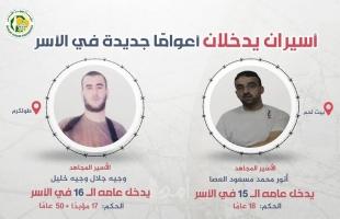 """مهجة القدس: الأسيران """"خليل والعصا"""" يدخلان أعواماً جديدة في سجون الاحتلال"""