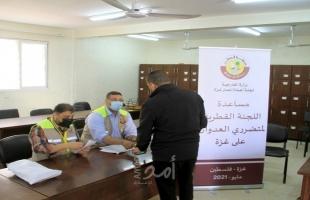 اللجنة القطرية توزع مساعدات إغاثية عاجلة لأهالي الشهداء والمتضررين بغزة - صور