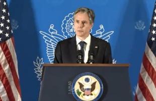 وزير الخارجية الأمريكي بلينكن: ملتزمون بإعادة بناء علاقاتنا مع الشعب الفلسطيني