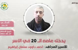 """""""مهجة القدس"""": الأسير """"أحمد إبراهيم"""" يدخل عامه الـ(20) في سجون الاحتلال"""