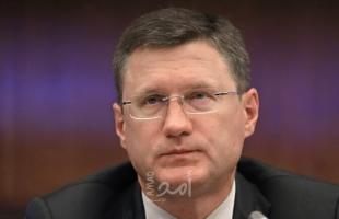 """""""نوفاك"""" يرد على تصريح وزيرة الطاقة الأمريكية بشأن الغاز الروسي """"الوسخ"""""""