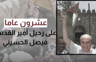 (20) عاماً على رحيل أمير القدس فيصل الحسيني