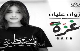 """روان عليان تصدح بأغنيتها الجديدة ….""""غزة""""!  - فيديو"""