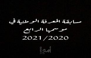مؤسسة ياسر عرفات تتقرر استئناف مُسابقة المعرفة الوطنية للعام 2020/2021