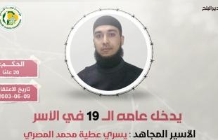 """""""مهجة القدس"""": الأسير """"يسري المصري"""" يدخل عامه الـ(19) في سجون الاحتلال"""