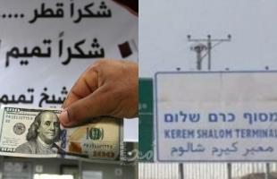 قناة عبرية: قطر تشترط لقاء رباعي لتحديد آلية صرف المنحة المالية  إلى قطاع غزة