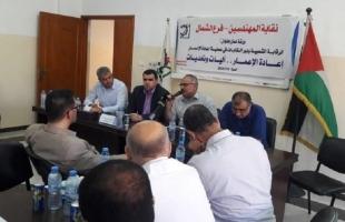 نقابة المهندسين في شمال قطاع غزة تنظم ورشة عمل تناقش دور الرقابة الشعبية والنقابات في اعمار غزة