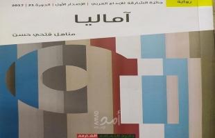 """رواية """"آماليا"""" للسودانية مناهل فتحي والضمير"""
