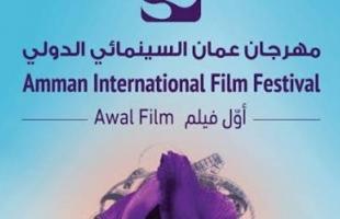التفاصيل الكاملة لـ مهرجان عمان السينمائي الدولي