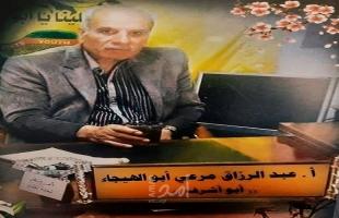 ذكرى رحيل المناضل الحاج عبدالرازق مرعي أبو الهيجاء