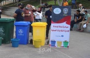 """بلدية غزة تُطلق المرحلة الثانية من مبادرة """"سلة بلدنا"""" لفرز النفايات"""
