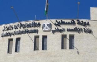 إحالة 7 مخالفين للنيابة العامة وإتلاف أطنان من السلع المخالفة بالضفة