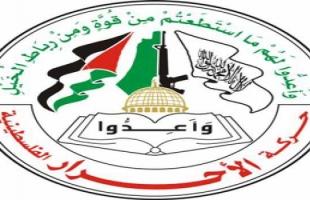 اصابات خلال شجار بين عناصر حركة الأحرار وسط غزة - فيديو