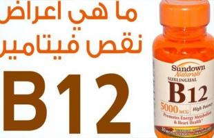 علامات صامتة فى جسمك تؤكد نقص فيتامين B12