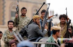 رويترز: الصحة العالمية تعلق نشاط موظفيها في مناطق الحوثيين باليمن