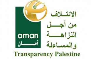 """في تقريره حول مكافحة الفساد.. """"أمان"""" يدعو الرئيس عباس إصدار مرسوم الانتخابات"""