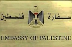 سفارة فلسطين: توضيح للطلبة الراغبين بالتحويل إلى جامعات مصر