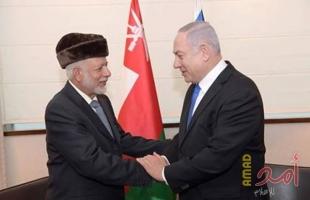صحيفة عبرية: تأسيس جمعية صداقة إسرائيلية - عمانية تمهيدا للتطبيع