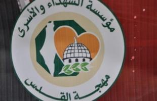 """مهجة القدس تنعى الأسير المحرر """"أحمد أبو حصيرة"""""""