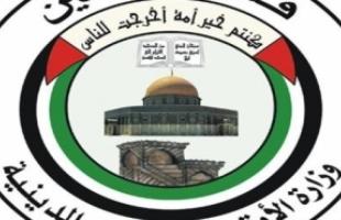 """أوقاف غزة تعلن استئناف الدورات وحلقات تحفيظ القران في المساجد بدءاً من """"السبت"""""""
