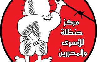 """حنظلة: محكمة الاحتلال تصدر حكماً بالسجن على الأسير """"عبد الخالق"""" من نابلس"""