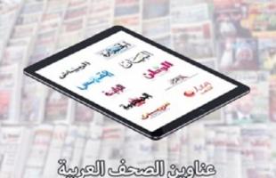 عناوين الصحف العربية في الشأن الفلسطيني 18/2/2021