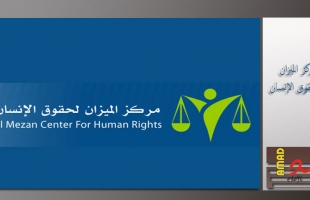 غزة: الميزان يطالب بالحد من انتشار وسوء استخدام الأسلحة