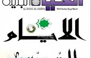 أبرز عناوين الصحف الفلسطينية 2019-10-4