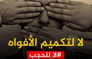 محدث3- تواصل ردود الفعل على #جريمة_الحجب لعشرات المواقع الإخبارية الفلسطينية