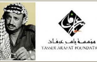 مؤسسة عرفات تنعي الأخت الصغرى للخالد أبو عمار