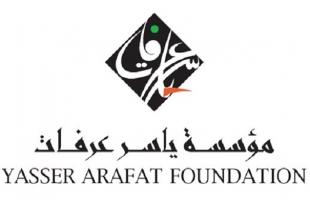 مؤسسة ياسر عرفات تفتح باب الترشيح لجائزة ياسر عرفات للإنجاز للعام 2020