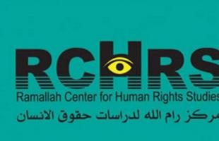 مركز رام الله ينظم لقاء حول التعددية السياسية في ضوء النظام الإنتخابي الفلسطيني