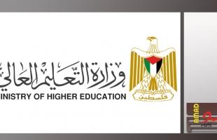 """رام الله: """"التربية"""" تطلق ورشة حول أدوار المؤسسات الحكومية والأهلية لدمج فئة اضطراب التوحد"""