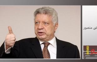 بشبهة الكيدية...قانونية النواب المصري ترفض رفع الحصانة عن مرتضى منصور رئيس نادي الزمالك