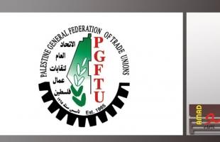 الاتحاد العام لنقابات عمال فلسطين ينعى العمال الثلاثة ويطالب مصر بفتح تحقيق فوري