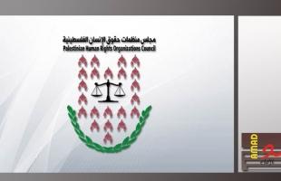 مجلس المنظمات يعبر عن استنكاره الشديد للتعميم الصادر عن وزارة أوقاف حماس