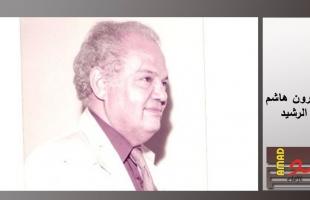 """وفاة الشاعر الفلسطيني """"هارون هاشم الرشيد"""""""