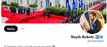 """تغيير صفة رئيس السلفادور """"نجيب بوكيلة"""" على """"تويتر"""""""