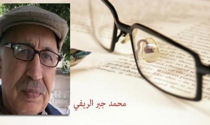 الصراع العربي الصهيوني... هل فقد ألمصطلح دلالته السياسية؟