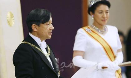 رسمياً.. إمبراطور اليابان الجديد يتولى مهام منصبه