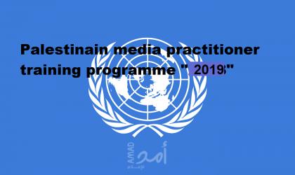 إدارة الاتصالات العالمية تنظم برنامج تدريبي للصحفيين في فلسطين